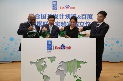 Baidu launched its Big Data joint lab with the UNDP on Monday.