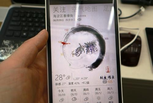 "Microsoft's air quality app in China, known as ""small fish weather"" when translated in English."